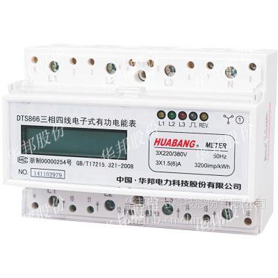 华邦液晶电表 三相四线液晶显示 10-40A 家用电表出租房专用