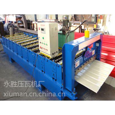 全自动彩钢840压瓦机生产厂家 预订从速南皮县永强机械厂