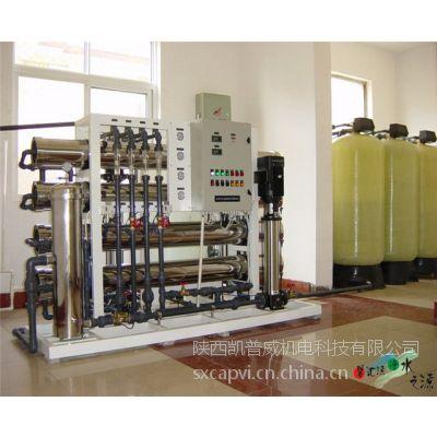 陕西西安纯净水生产设备,陕西西安反渗透水处理设备