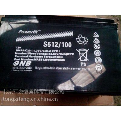 美国GNB蓄电池S512/100报价/型号