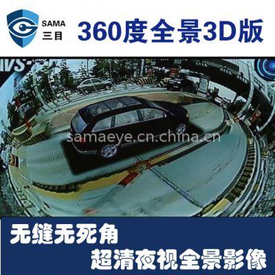 珠海三目360度3D泊车辅助驾驶系统超高清摄像头行车记录仪全天候行车记录、行车/泊车辅助、驻车监控等