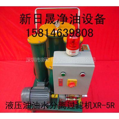 供应高效液压油油水分离过滤机XR-5R