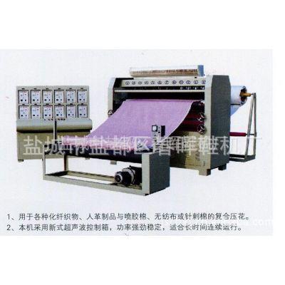 供应 CH-016型超声波缝绽机(压花机) 布料压花复合机