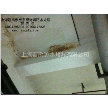 供应上海晋禹公司楼板、墙体、混凝土裂缝渗水原因治理堵漏技术方法