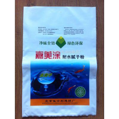 供应子长县腻子粉/胶粉塑料包装袋定做/塑料袋加工厂
