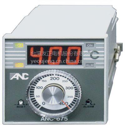 友正電機 ANC -675LED顯示旋鈕温控器72*72/溫控開關 控溫器 溫控儀