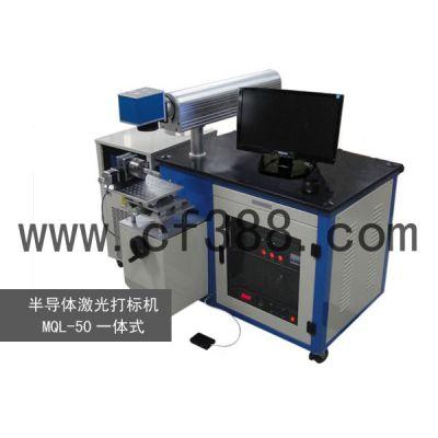 肇庆半导体激光打标机,佛山激光打标机,深圳气动打标机