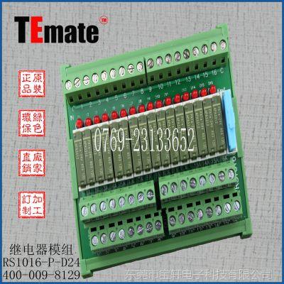 继电器模组RS1016-D-D24 进口信号继电器模组批发