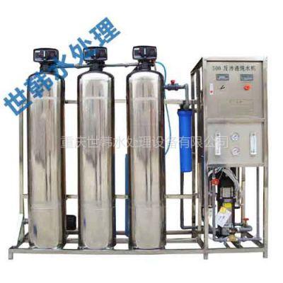 供应重庆石柱水处理设备-秀山反渗透设备-彭水酉阳软化水设备