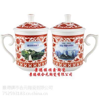 厂家专业定做战友聚会杯子、纪念陶瓷杯