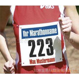 供应定制各种规格体育运动比赛马拉松号码