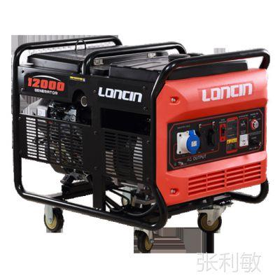 隆鑫10KW单项双缸汽油发电机电启动