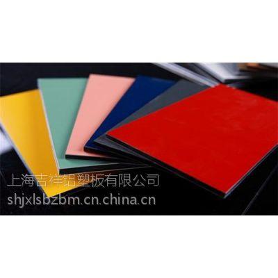 吉祥铝塑板(在线咨询),武汉铝塑板,隔热铝塑板