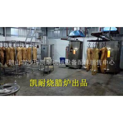 不锈钢电热恒温烧猪炉厂家批发 可订做 鹤山市凯耐机械厂