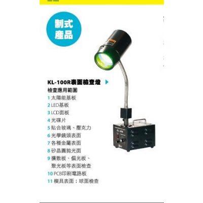 供应表面检查灯KL-100R 黄绿灯 中国总代理