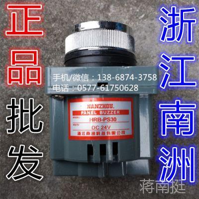 ***浙江南洲蜂鸣器 小型报警器HRB-PS30 AC220V DC24V 12VCBZ-30