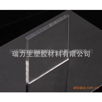 现货供应透明有机玻璃板材/亚克力板材