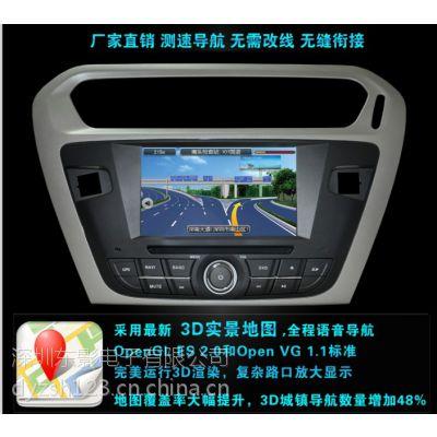 供应东影品牌东风标致301车载DVD导航仪 4S店专供 东风标致专用导航