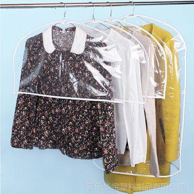 影楼透明衣服防尘罩  防尘袋 衣服防尘罩批发家用衣服防尘袋 塑料