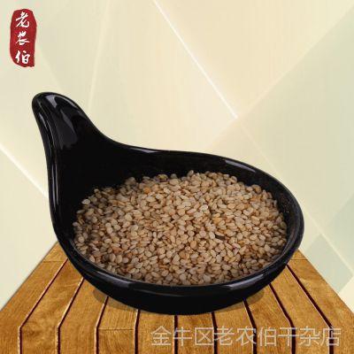 大量批发特级带皮白芝麻 食品加工原材料 生芝麻 五谷杂粮 500g