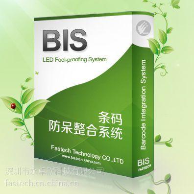 永卓欣科技BIS条形码管理系统在物流信息中的的功能和效益