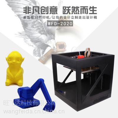 深圳旺飞达3d打印机整机包邮 入门级3D打印机 200*200*190mm打印尺寸fdm