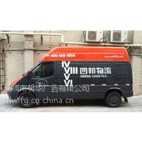 深圳朝华车身贴广告面包车广告货柜车广告私家车广告商务车广告物流车广告