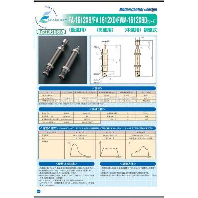 供应FA1612XB/XD/FWM-1612XBD-S/C不二精器FUJI SEIKI缓冲器(阻尼器)