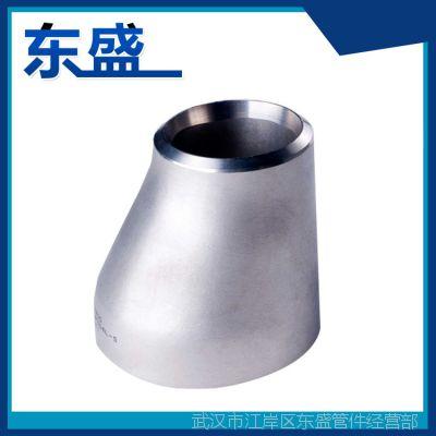 专业定制优质 异径不锈钢大小头 焊接偏心大小头325*219