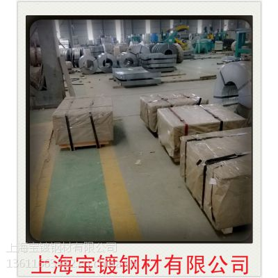 无锡宝钢镀锌板价格、宝钢镀锌板标准、品质保证20年