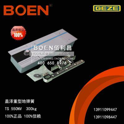 供应德国盖泽地弹簧TS550NV,重型地弹簧,指定授权总代理,100%正品!