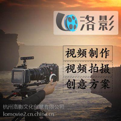 杭州企业宣传片拍摄产品宣传片拍摄 杭州洛影文化创意 3D动画展示网页制作洛影文化洛影创意杭州洛影