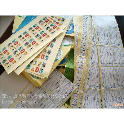 龙华华富、华昌、华盛、裕景泰、凯杰达、龙达工业区广告名片不干胶设计印刷快印展架易拉宝设计制作