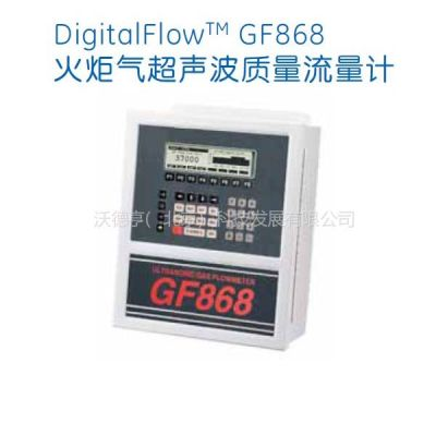 供应美国GE GF868火炬气超声波质量流量计-低价、现货、促销、原装进口