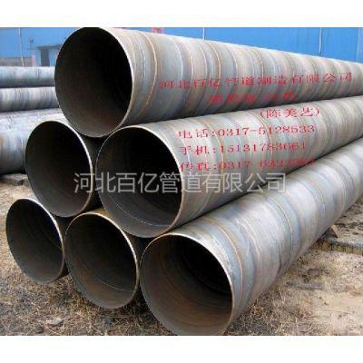 供应打桩螺旋焊管、各种螺旋焊管型号、螺旋钢管规格