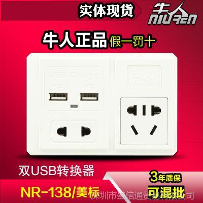 供应牛人(NIUREN)NR-138 美标转换插座 美国旅游 转换器深圳代理