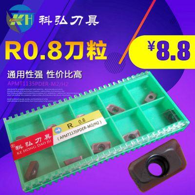 科弘R0.8铣刀片 数控刀片 1135刀粒 APMT1135PDER-M2/H2