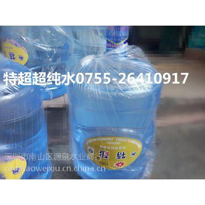 深圳南山南油送水,景田水/屈臣氏水/特超桶装水送水 !
