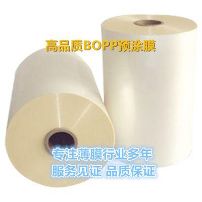 厂家供应BOPP薄膜 BOPP预涂膜 双面电晕印刷胶膜
