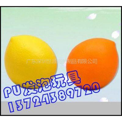 供应深圳加工PU发泡仿真柠檬模型,PU自结皮玩具球