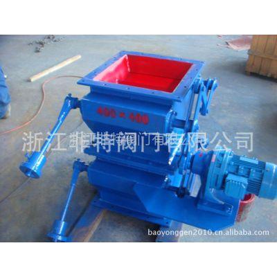 厂家供应DFSXF-II电动翻板卸灰阀,重锤式卸灰阀,电动翻板阀