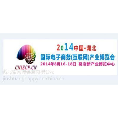 供应2014中国·湖北国际电子商务(互联网)产业博览会