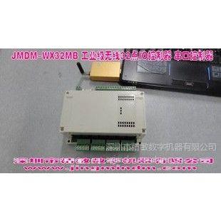 供应工业级无线远程控制器16入16出 32点IO串口控制器 无线数据传输