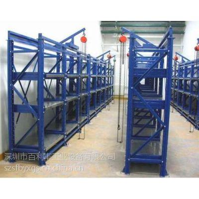 百利丰工业设备(图)|重型模具架|甘肃模具架