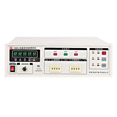 YD2511--YD2511-YD2511 直流低电阻测量仪