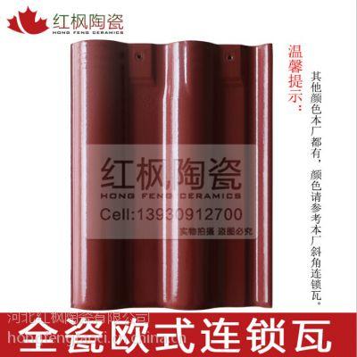 厂家直角欧式连锁瓦陶瓷300*400配件脊瓦 滴水 各式配套配件