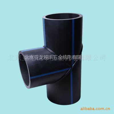 供应联塑PE环保健康给水管件焊接三通