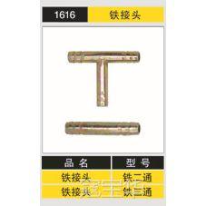 《青岛国强焊割》专业供应8#氧气管连接铁二通.铁三通.接头