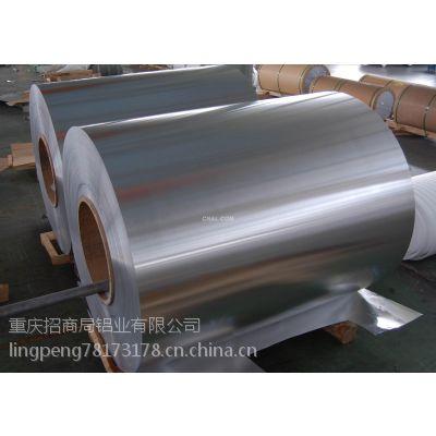 供应动力电池铝壳用3003 3005 铝板铝卷(生产厂家)