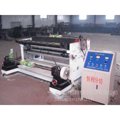 供应分切机,薄膜分切机,滚筒纸分切机,纸管机,无纺布分切机